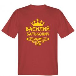 Мужская футболка Василий Батькович - FatLine