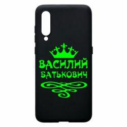 Чехол для Xiaomi Mi9 Василий Батькович