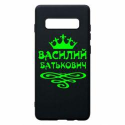 Чехол для Samsung S10+ Василий Батькович