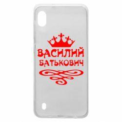 Чехол для Samsung A10 Василий Батькович