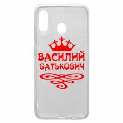 Чехол для Samsung A20 Василий Батькович