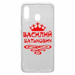 Чехол для Samsung A30 Василий Батькович