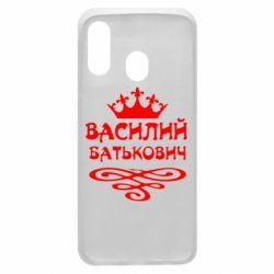 Чехол для Samsung A40 Василий Батькович