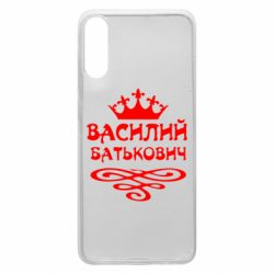 Чехол для Samsung A70 Василий Батькович