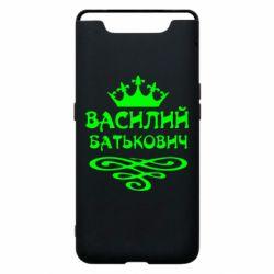 Чехол для Samsung A80 Василий Батькович