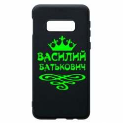 Чехол для Samsung S10e Василий Батькович
