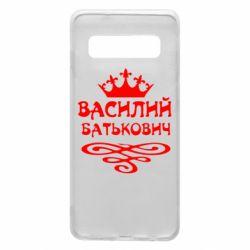 Чехол для Samsung S10 Василий Батькович