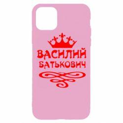 Чехол для iPhone 11 Pro Василий Батькович