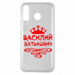 Чехол для Samsung M30 Василий Батькович