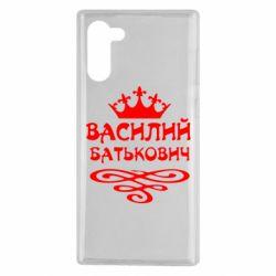 Чехол для Samsung Note 10 Василий Батькович