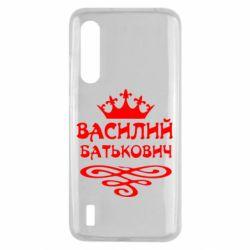 Чехол для Xiaomi Mi9 Lite Василий Батькович