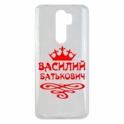 Чехол для Xiaomi Redmi Note 8 Pro Василий Батькович