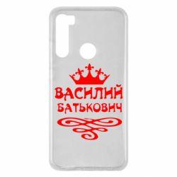 Чехол для Xiaomi Redmi Note 8 Василий Батькович