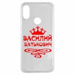 Чехол для Xiaomi Redmi Note 7 Василий Батькович