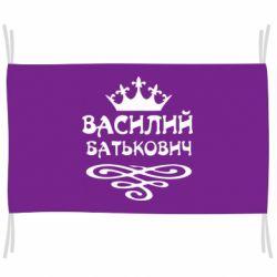 Флаг Василий Батькович