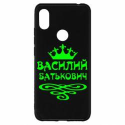 Чехол для Xiaomi Redmi S2 Василий Батькович