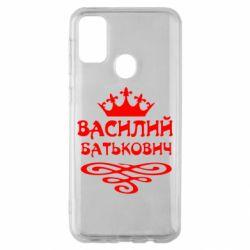 Чехол для Samsung M30s Василий Батькович