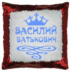 Подушка-хамелеон Василий Батькович