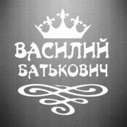 Наклейка Василий Батькович - FatLine