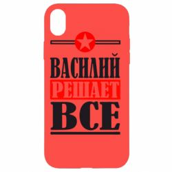 Чехол для iPhone XR Василий решает все