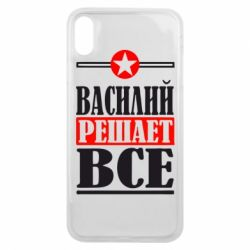Чохол для iPhone Xs Max Василь вирішує все