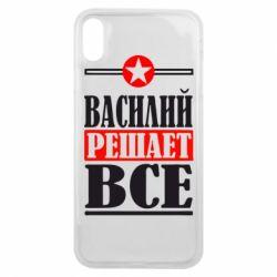 Чехол для iPhone Xs Max Василий решает все