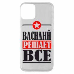 Чехол для iPhone 11 Василий решает все