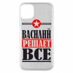 Чехол для iPhone 11 Pro Василий решает все