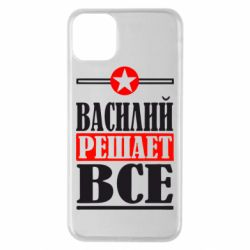 Чохол для iPhone 11 Pro Max Василь вирішує все