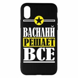 Чехол для iPhone X/Xs Василий решает все