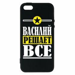 Чехол для iPhone5/5S/SE Василий решает все