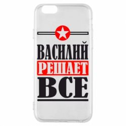 Чехол для iPhone 6/6S Василий решает все