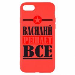 Чехол для iPhone 7 Василий решает все