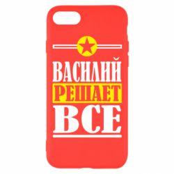 Чехол для iPhone 8 Василий решает все
