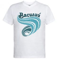 Мужская футболка  с V-образным вырезом Василий