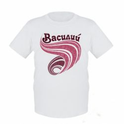 Детская футболка Василий