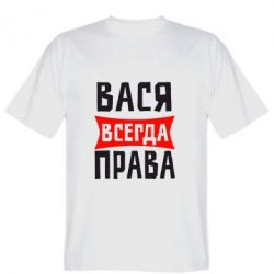 Мужская футболка Вася всегда прав - FatLine