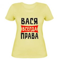 Женская футболка Вася всегда прав