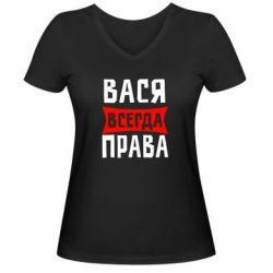Женская футболка с V-образным вырезом Вася всегда прав