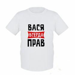 Детская футболка Вася всегда прав