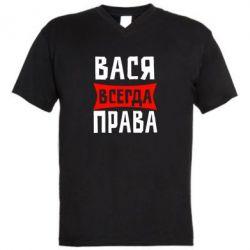 Мужская футболка  с V-образным вырезом Вася всегда прав