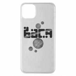 Чехол для iPhone 11 Pro Max Вася