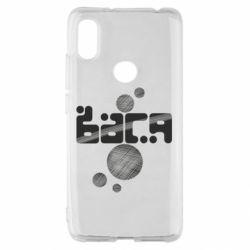 Чехол для Xiaomi Redmi S2 Вася
