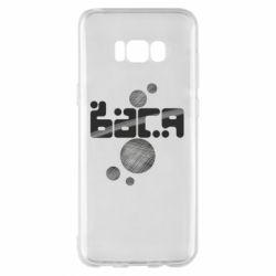 Чехол для Samsung S8+ Вася