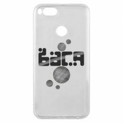 Чехол для Xiaomi Mi A1 Вася