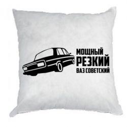 Подушка Ваз советский