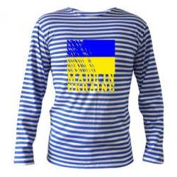 Тельняшка с длинным рукавом Виготовлено в Україні - FatLine