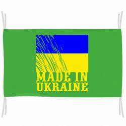 Прапор Виготовлено в Україні