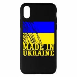 Чохол для iPhone X/Xs Виготовлено в Україні