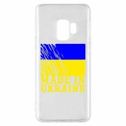 Чохол для Samsung S9 Виготовлено в Україні